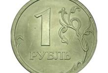 Рублём (российским) и нефтью заведуют «силы ада»